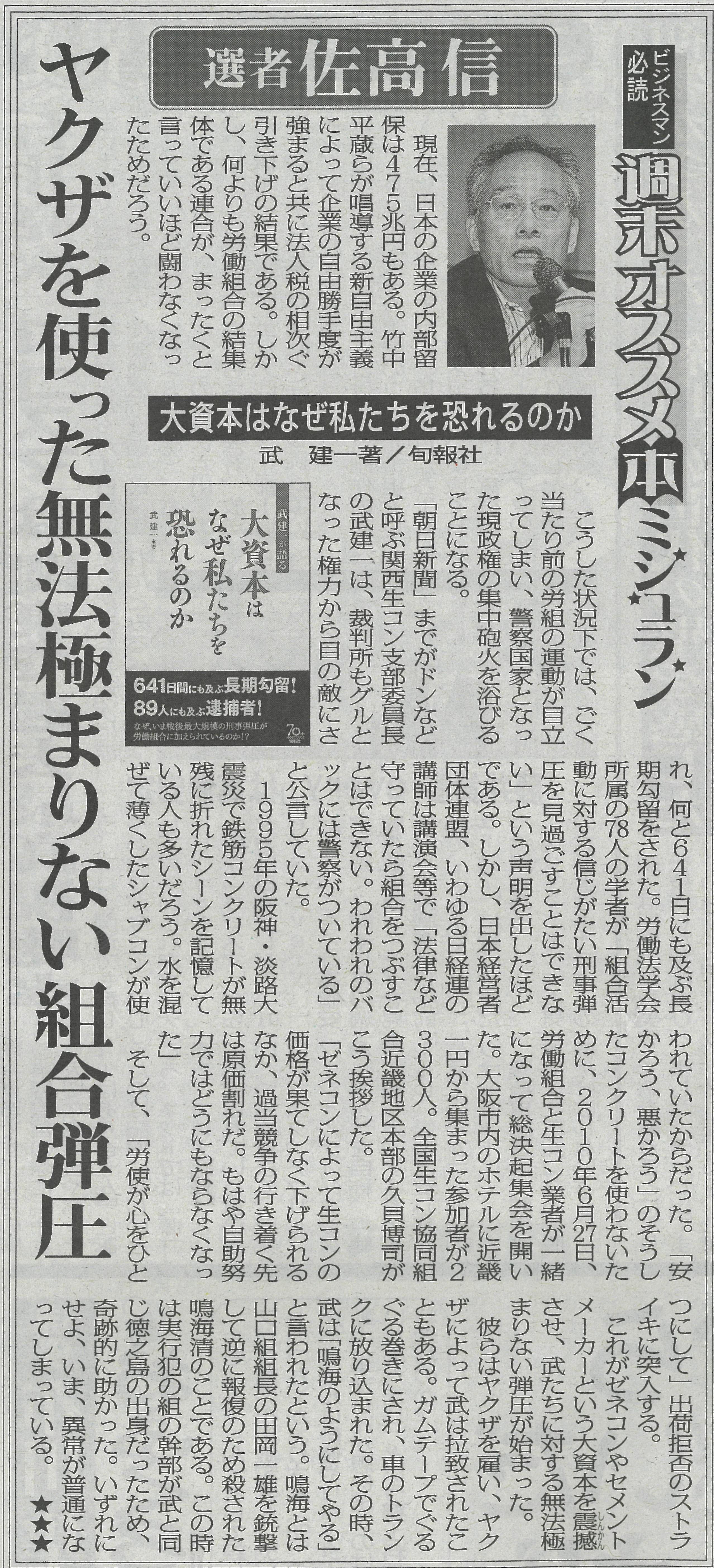 ゲンダイ 日刊