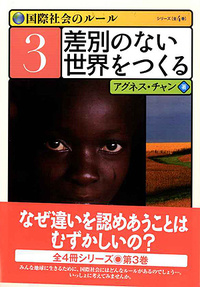 国際社会のルール3 - 株式会社旬...