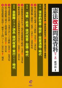 憲法改正問題資料(全2巻) - 株式会社旬報社 働く、学ぶ、育てる ...